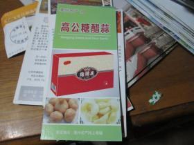 旅游手册:亳州名产10·高公糖醋蒜(亳州名产网上商城)