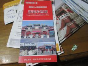 旅游手册:亳州美食6·康美中药城(亳州市经开区魏武大道)