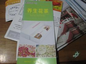 旅游手册:亳州名产7·养生花茶(亳州名产网上商城)