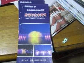 旅游手册:亳州美景8·南湖灯光水舞秀(亳州市经开区市政公园)