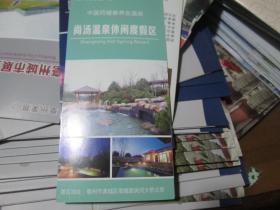 旅游手册:尚汤温泉休闲度假区