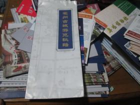 旅游手册:亳州古城游览秘籍