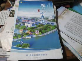 旅游手册:颍上县旅游图(颍上县旅游发展指导委员会)