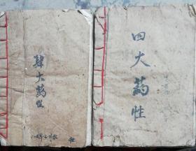 1985年老中医手抄本---四大药性(两本,43页86面13.2X18.6cm)