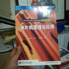 单片机原理与应用(机电技术专业)/中等职业学校电子信息类教材(16开),