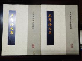 宋蜀刻本唐人集丛刊: 王摩诘文集 (全二册 )