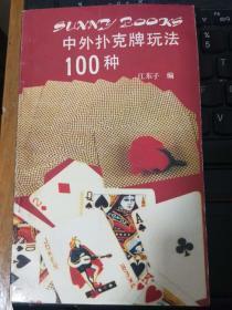 中外扑克牌玩法100种