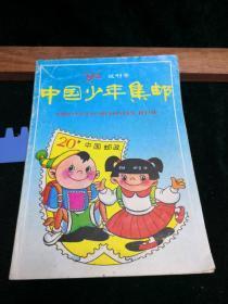 中国少年集邮1992试刊号
