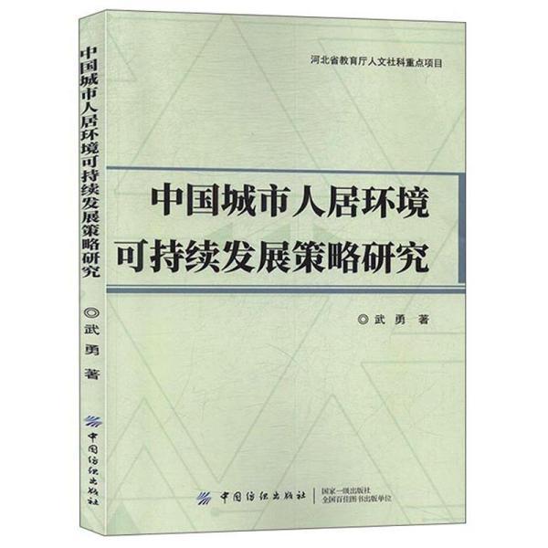 中国城市人居环境可持续发展策略研究