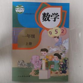 小学课本数学1小学数学一年级上册