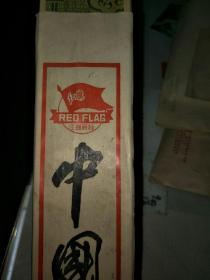 红旗宣纸十张原盒,保真!