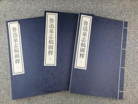 正版 线装本  鲁迅泉志稿图释(一函上中下全三册)  屠燕治 校释