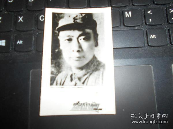 陈毅签名照