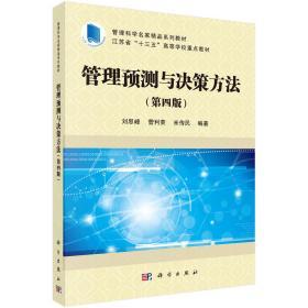 管理预测与决策方法(第四版)