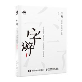 字游 专著 字体设计技巧与实战 韦学周编著 zi you