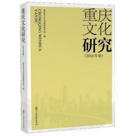 重庆文化研究(2018年卷)