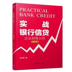 实战银行信贷(升级版)