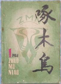 《啄木鸟》杂志1984年第1期(创刊号,含报告文学《追捕二王纪实》《与劳改犯打交道的人》及长篇小说连载《东陵盗宝案传奇》等)