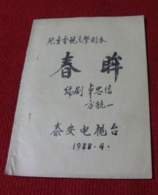 剧本:春眸--儿童电视文学剧本--T9