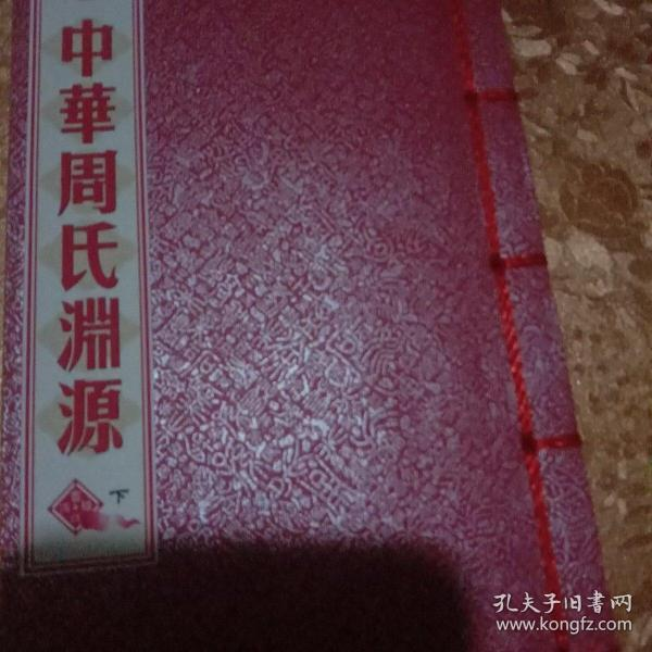 中華周氏淵源(3冊)