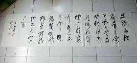 名家书画作品--山东--徐传法(书法)【保真】{可议价书画}