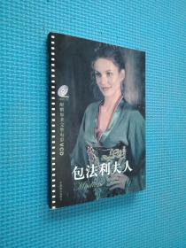 包法利夫人  中國致公出版社