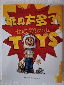 爱心树世界杰出绘本选:玩具太多了