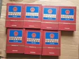 中华人民共和国民政法规大全 1949-2002 全七册