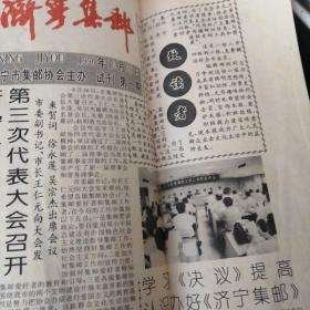 济宁集邮报合订3本(共23期试刊号创刊号)
