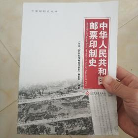 中华人民共和国邮票印制史