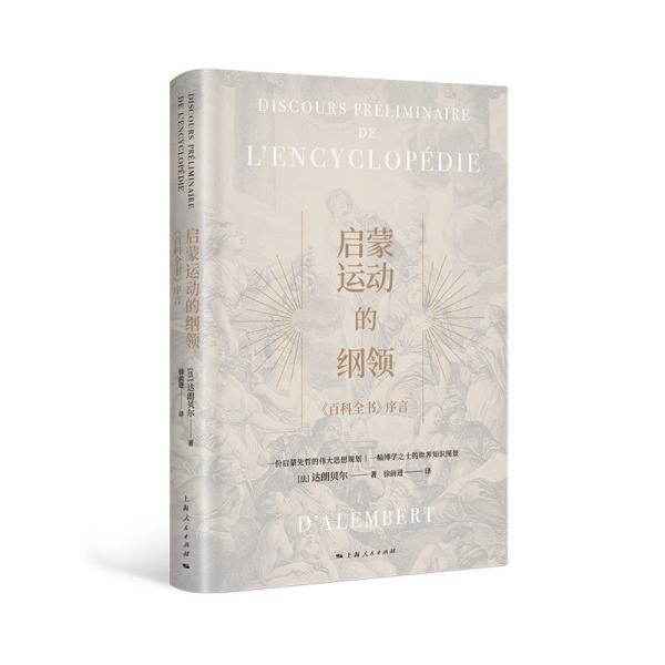 新书--启蒙运动的纲领(精装)