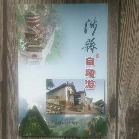 涉县自助游