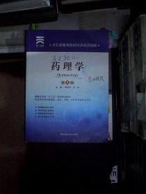 药理学(第8版)