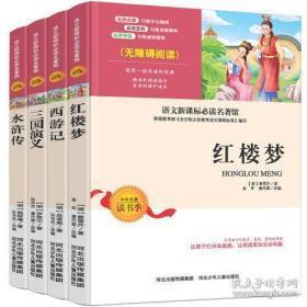红楼梦 西游记 三国演义 水浒传【全四册】