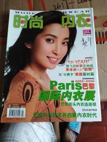 《时尚内衣》2005年总第98期,附赠《内衣商学院》No.1创刊号