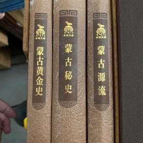 蒙古秘史 蒙古源流 蒙古黄金史 金冠文库汉文版