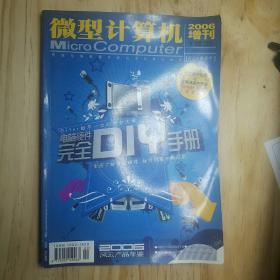 微型计算机2006年增刊