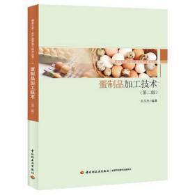 松花皮蛋 咸蛋咸鸭蛋生产加工制作技术配方大全视频教程4光盘1书籍