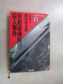 日文书 京都感情旅行杀人事件   共354页