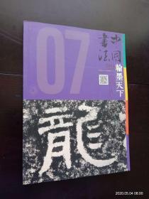 中国书法  翰墨天下2014.7    名家  白蕉    钟明善   经典有约    访西峡颂   中国书法杂志社   全新