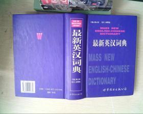 最新英汉词典