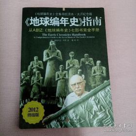 【正版】《地球编年史》指南:《地球编年史》七部书完全手册.