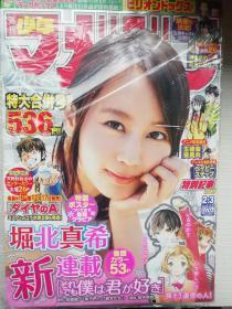 週刊少年マガジン 堀北真希封面