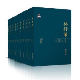 林纾集(16开精装 全十册 原箱装)