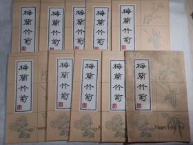 早年帆船牌花卉信笺(梅兰竹菊)整包10本,未使用,牛皮纸封已经打开,有一本封面比较脏
