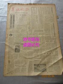 """羊城晚报(原报)1981年2月26日(1-4版)——粤北山区的铁道卫士、面包和气管子、丰顺县里的""""白姑娘"""":粤东漫记之五"""