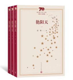 (绝版,首印3000套)新中国70年70部长篇小说典藏:《艳阳天》 浩然 著