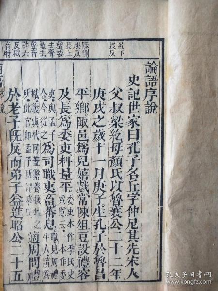 《论语》,儒家主要经典,字大纸洁、刻印精良,清早期木刻板,一册五卷全规格24X15X1.3cm