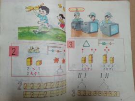 80后九十年代人教版六年制小学数学课本一套12册合售,全彩版