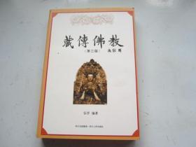 藏传佛教+佛学概论(第3版)2本合售